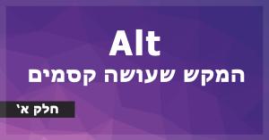 אלט - המקש שעושה קסמים - חלק א