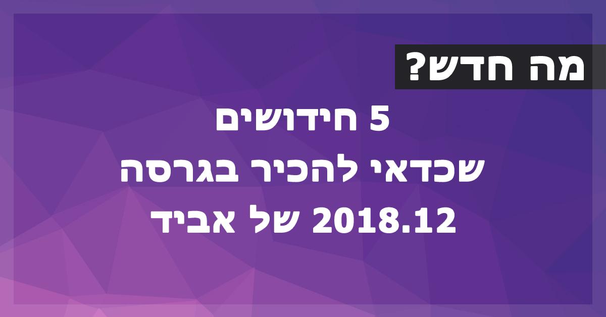 5 חידושים בגרסה 2018.12 של אביד