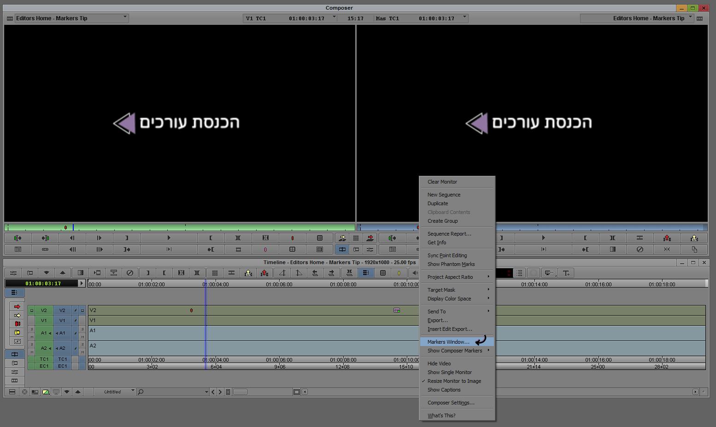 איך להציג את חלון המרקרים לאחר שביטלנו אותו - טיפים לעורכי וידאו בתוכנת אביד