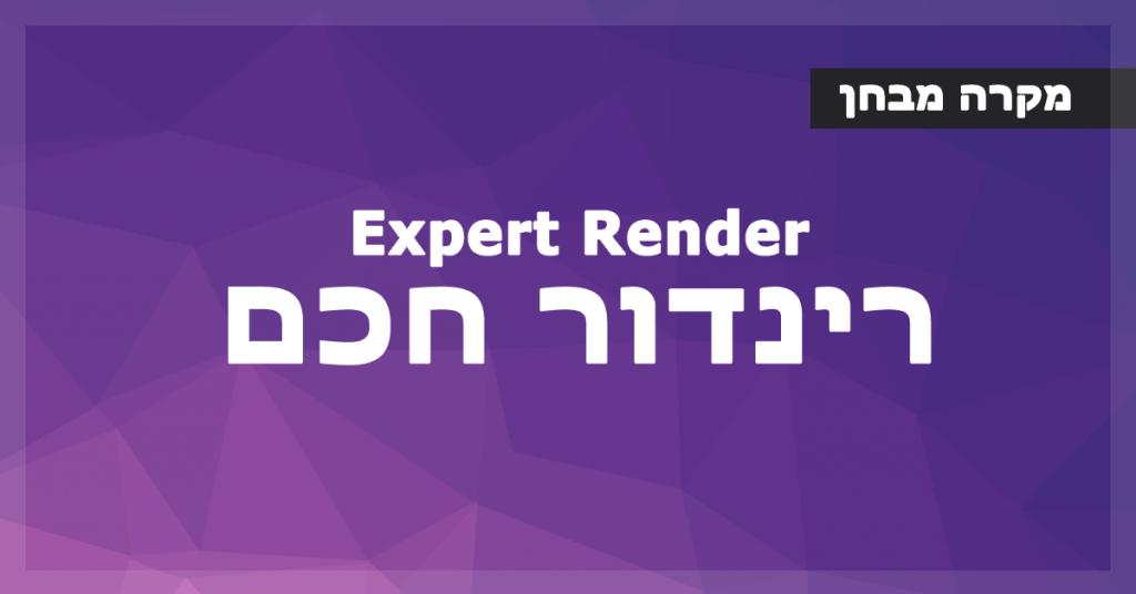 Expert Render - רינדור חכם באויד