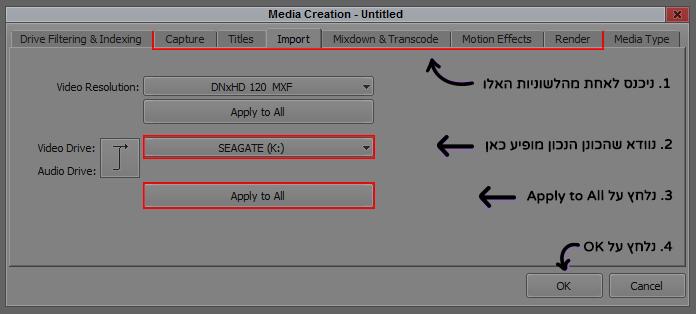 בכל פעם שפותחים את האויד, מומלץ להיכנס ל-Media Creation